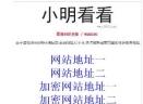 小明看看2018永久局域加密版