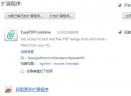 EasyPDFCombineV12.41.9.60438 中文版