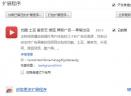 优酷土豆爱奇艺搜狐屏蔽广告插件V360.3 免费版