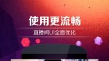流沙直播2018宅男必备V2.0 破解版