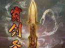 霸剑圣尊免费版