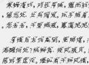 歪歪圣诞节中文字体免费版