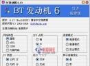 BT发动机v7.18绿色中文绿色特别版