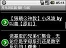 猫扑社区(内置月光浏览器)V6.0.1 安卓版