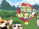 萌宠大人VRV1.0.1  安卓版