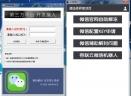 微信解封软件V3.0 免费版
