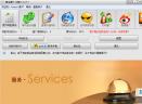 指北针淘宝软件V1.4.4 绿色版