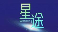 星途wegoingV1.0 安卓版