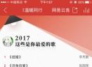 网易云音乐2017年度听歌报告入口