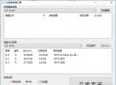 ESD系统安装工具V1.0 最新版