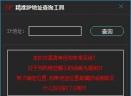 精准IP地址查询工具V1.0 最新版