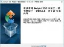 Delphi IDE中英文一键切换助手VD10.2.1 共享版
