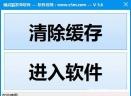 威武猫发单软件V5.6 官方最新版
