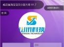 威武猫淘宝宝贝分裂大师V1.7 官方最新版
