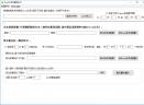 Excel文件批量修改器V3.2 中文绿色版