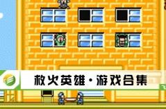 救火英雄・游戏合集