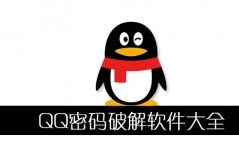 qq密码破解软件大全