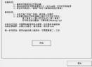 方正a1000专属清零工具V1.6 中文免费版