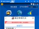 敢达争锋对决手游电脑版辅助安卓模拟器专属工具V1.9.2 免费版