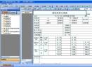 建软EPRO公路资料管理系统V3.2 官方版