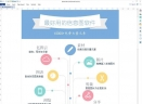 亿图信息图软件V8.7.5 简体中文版