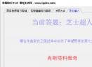芝士超人冲顶神器(芝士超人答题神器)V18.1.20 电脑免费版