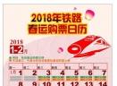 2018春运购票时间日历对照表(2018春运购票时间表)中文版