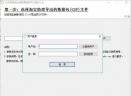 七彩色淘宝分销数据包制作工具V1.2 官方最新版