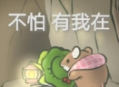 旅行青蛙表情包高清无水印版