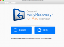 EasyRecovery12-Technician Mac数据恢复软件V12.0.0.3 简体中文版