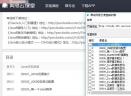 果核网易云课堂解析器V1.3 免费版