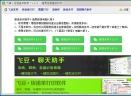 飞豆微信多开助手V1.05 绿色版
