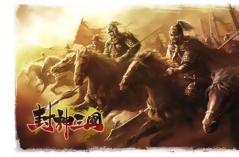 封神三国·游戏合集