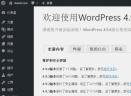 wordpressV4.9.4 中文版