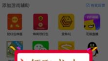 2018QQ微信秒抢红包神器辅助软件V3.2.1 安卓版