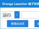橘子启动器V3.0 正式版