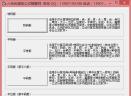 六合彩公式超级精算师V20180213 免费版