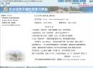 扎兰屯市干部在线V2018.0208 官方版