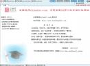 全国通用chinahrt.comV2018.0213 官方版