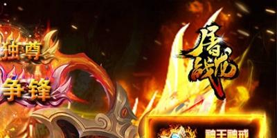 屠龙战手游官方电脑版是一款复古画风的角色扮演类游戏,粗浅笔触勾勒写意场景,酷炫发光套装张扬个性,游戏设定了特殊的技能连招玩法,让三系职业都有着爆棚打击体验,远近交替攻击赢得战场先机。
