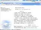青海干部网络学院V2018.0209 官方版