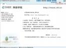 中国烟草网络学院V2018.0211 官方版