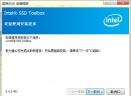 Intel SSD Toolbox(SSD固态硬盘优化软件)V3.5.1 官方版