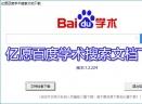 亿愿百度学术搜索文档V1.2.224 简体中文版