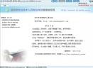 郑州专技教育网V2018.0205 官方版