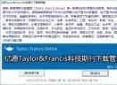 亿愿Taylor&Francis科技期刊下载管理器V1.2.211 简体中文版
