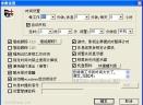 眼睛卫士(指定时间提醒注意休息)V3.1FinalPre_简体中文绿色特别版