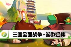 三国全面战争·游戏合集