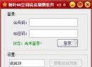 QQ空间说说刷赞软件V3.0 免费版