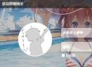 樱花哔哩哔哩挂机助手V1.0 免费版